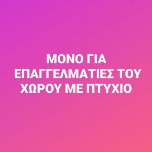 ΧΟΝΔΡΙΚΗ
